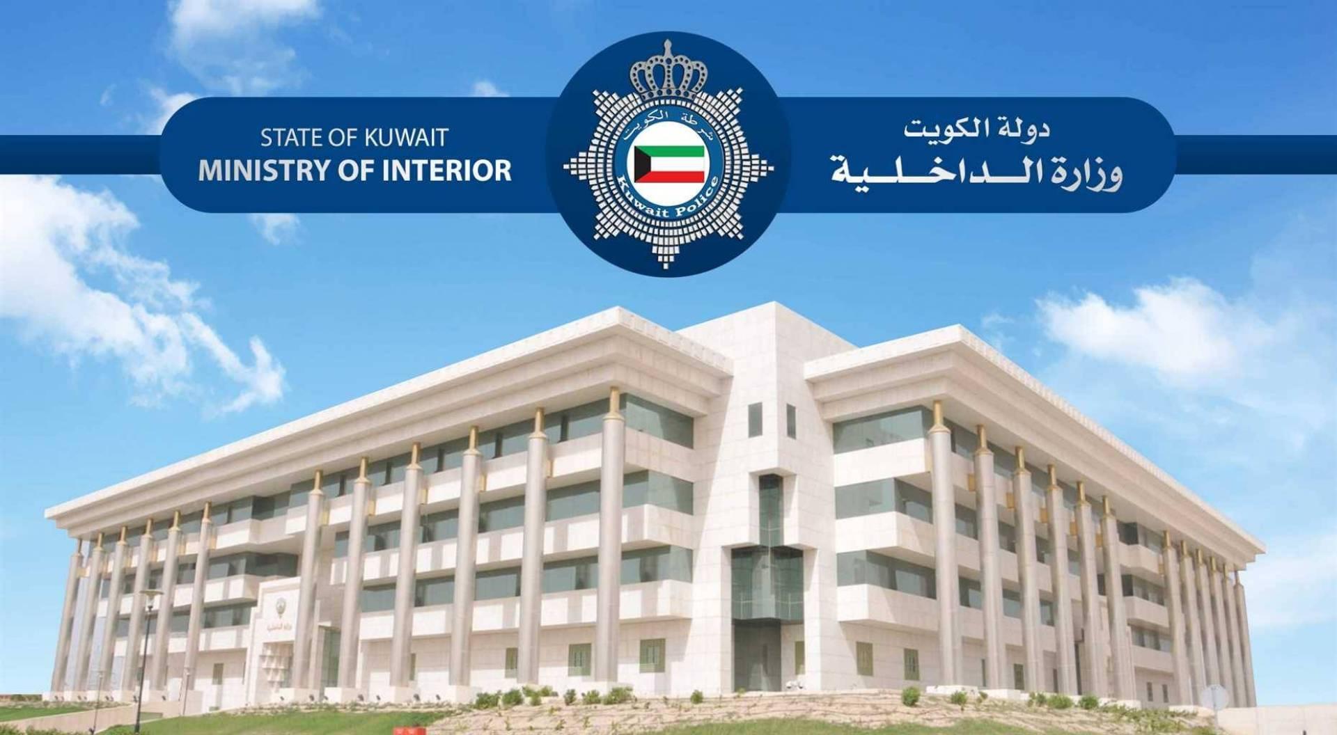 «الداخلية»: عدد المخالفين لقرار حظر التجول أمس بلغ 15 شخصاً