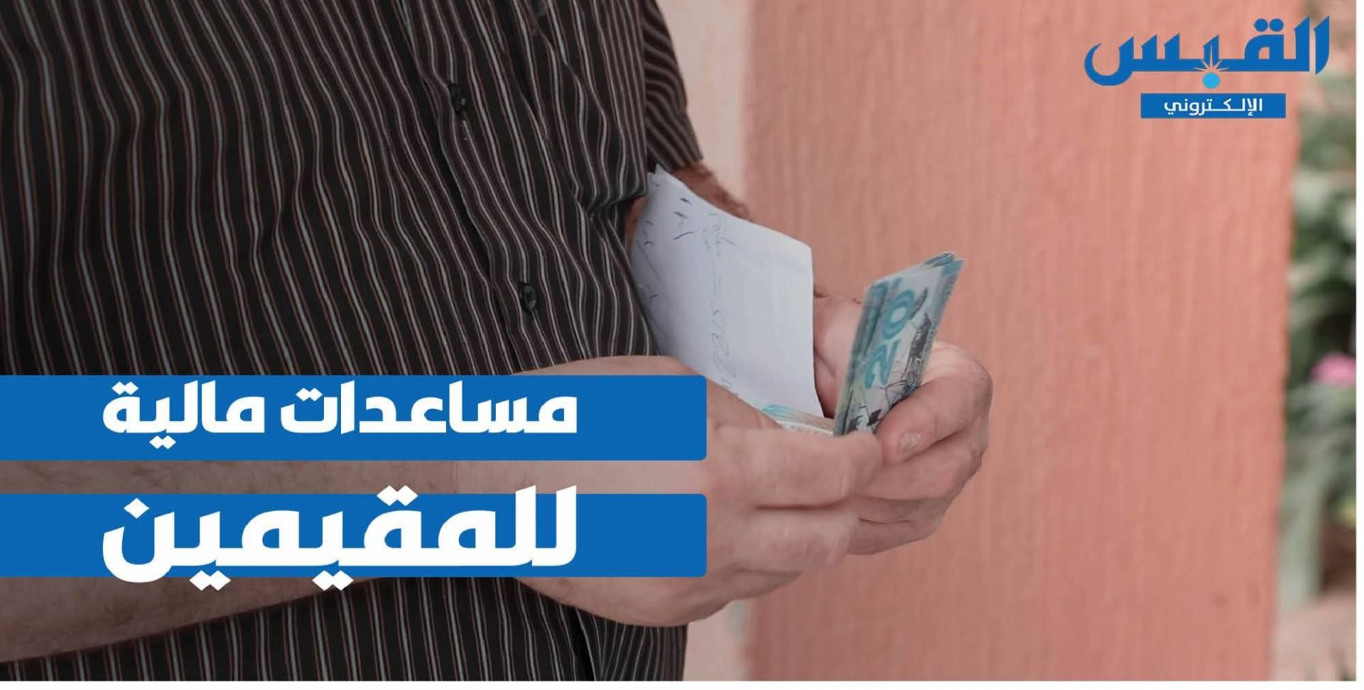 مساعدات مالية للمقيمين المعدمين وضحايا تجارة الإقامات