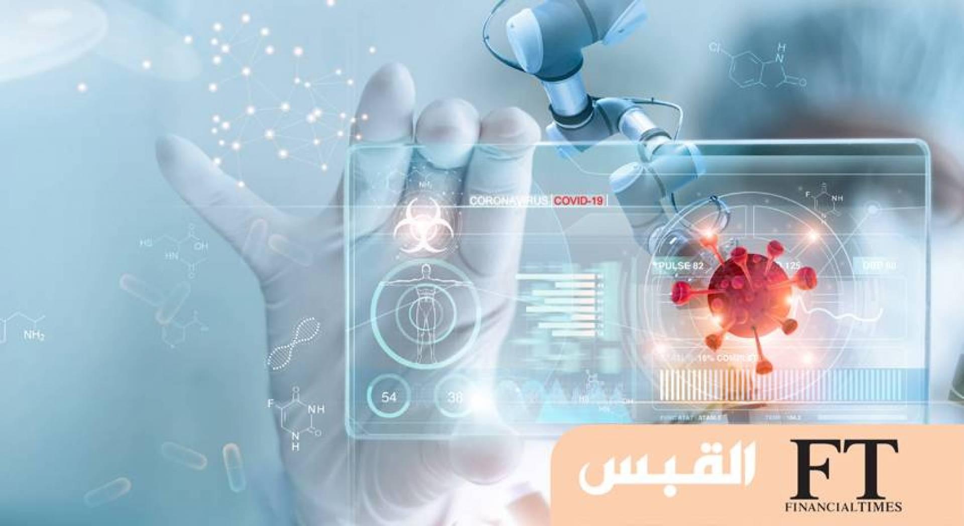 تطبيقات إلكترونية ساعدت حكومات آسيوية في خفض معدل وفيات «كورونا»