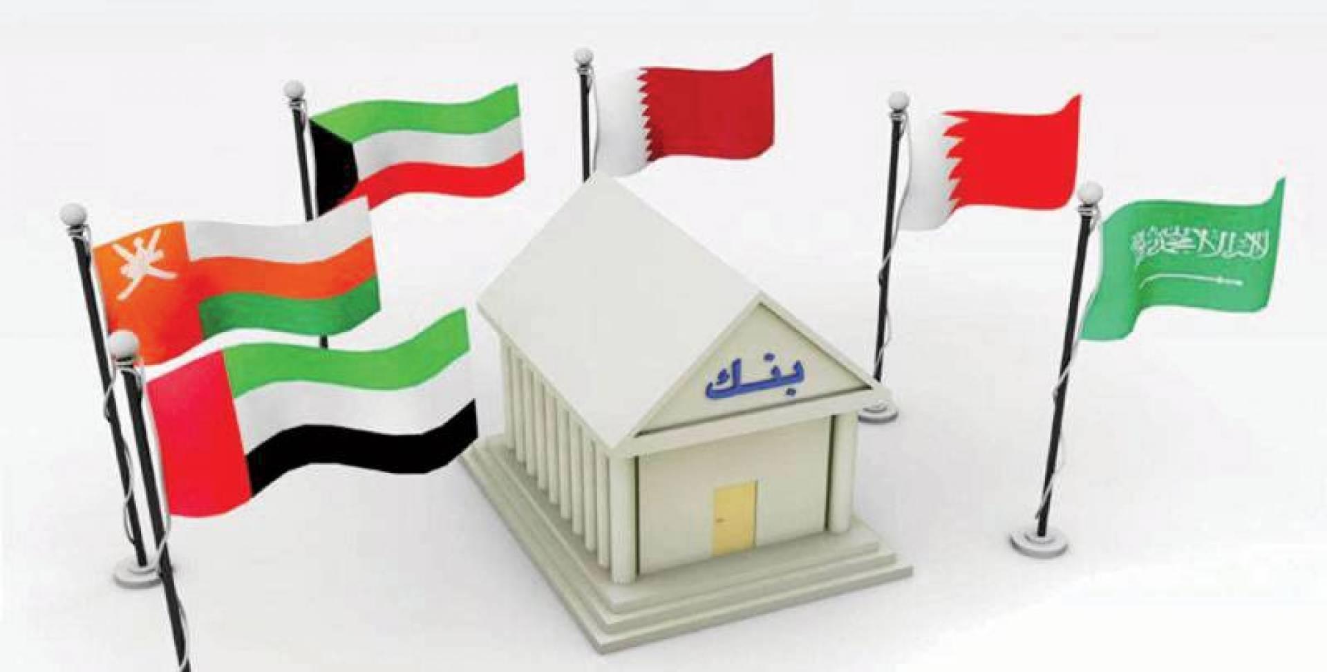 إنقاذ اقتصادات الخليج عبر البنوك فقط.. ناقص!