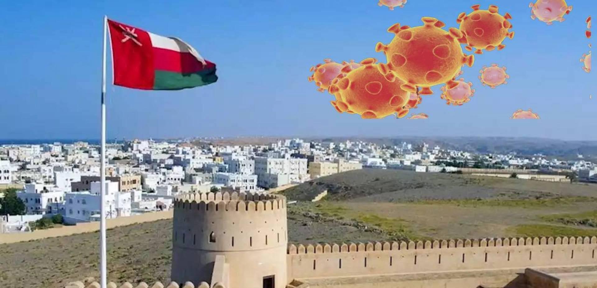 عُمان: تمديد إغلاق العاصمة مسقط ومناطق أخرى إلى الـ 29 من الشهر الحالي