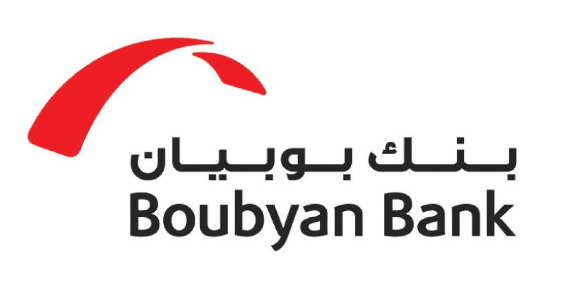 «بوبيان» مستمر مع عملائه عبر قنواته الإلكترونية