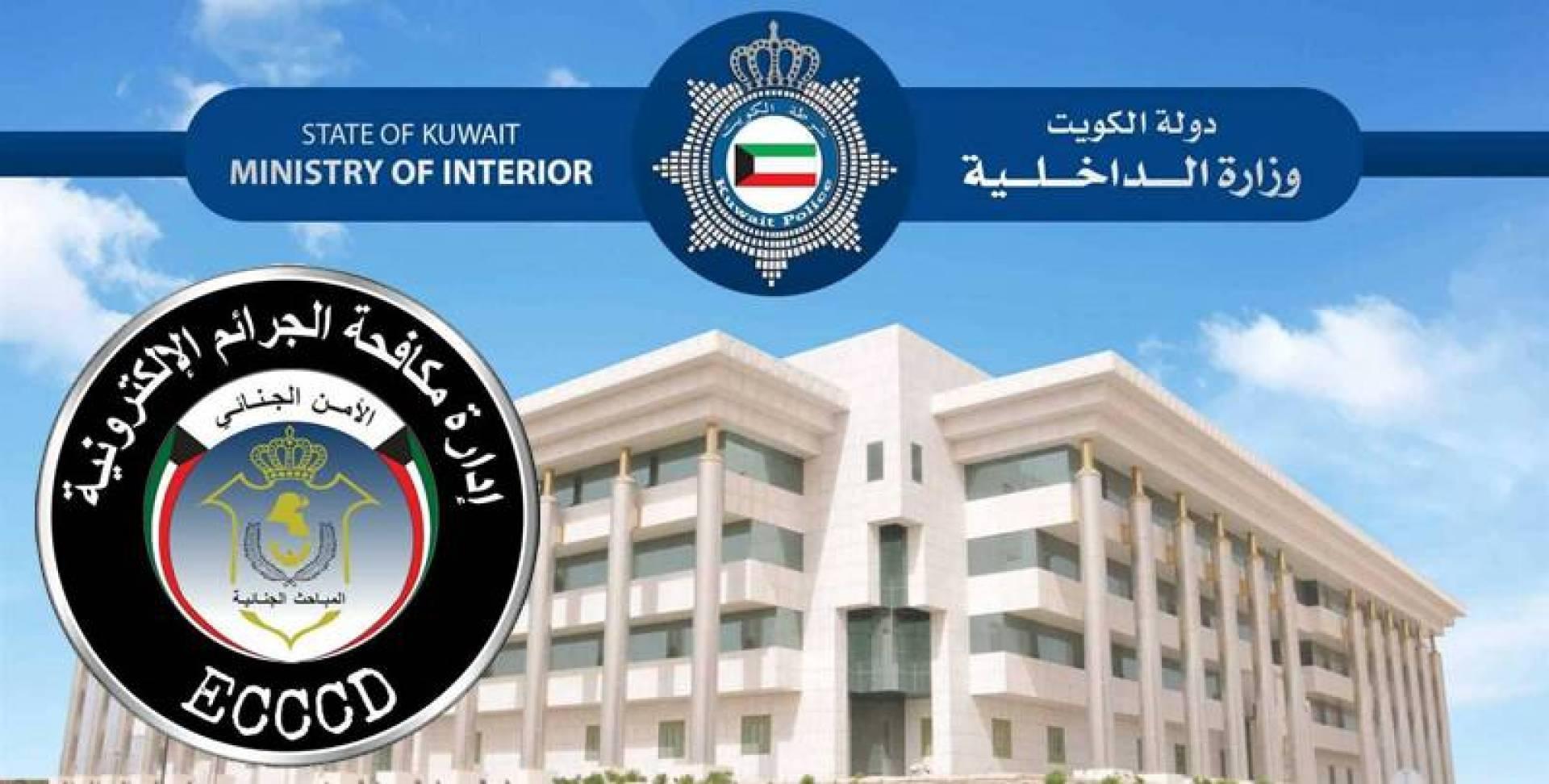 «الداخلية»: تسجيل 9 قضايا ضد حسابات إلكترونية إخبارية بثت أخباراً كاذبة