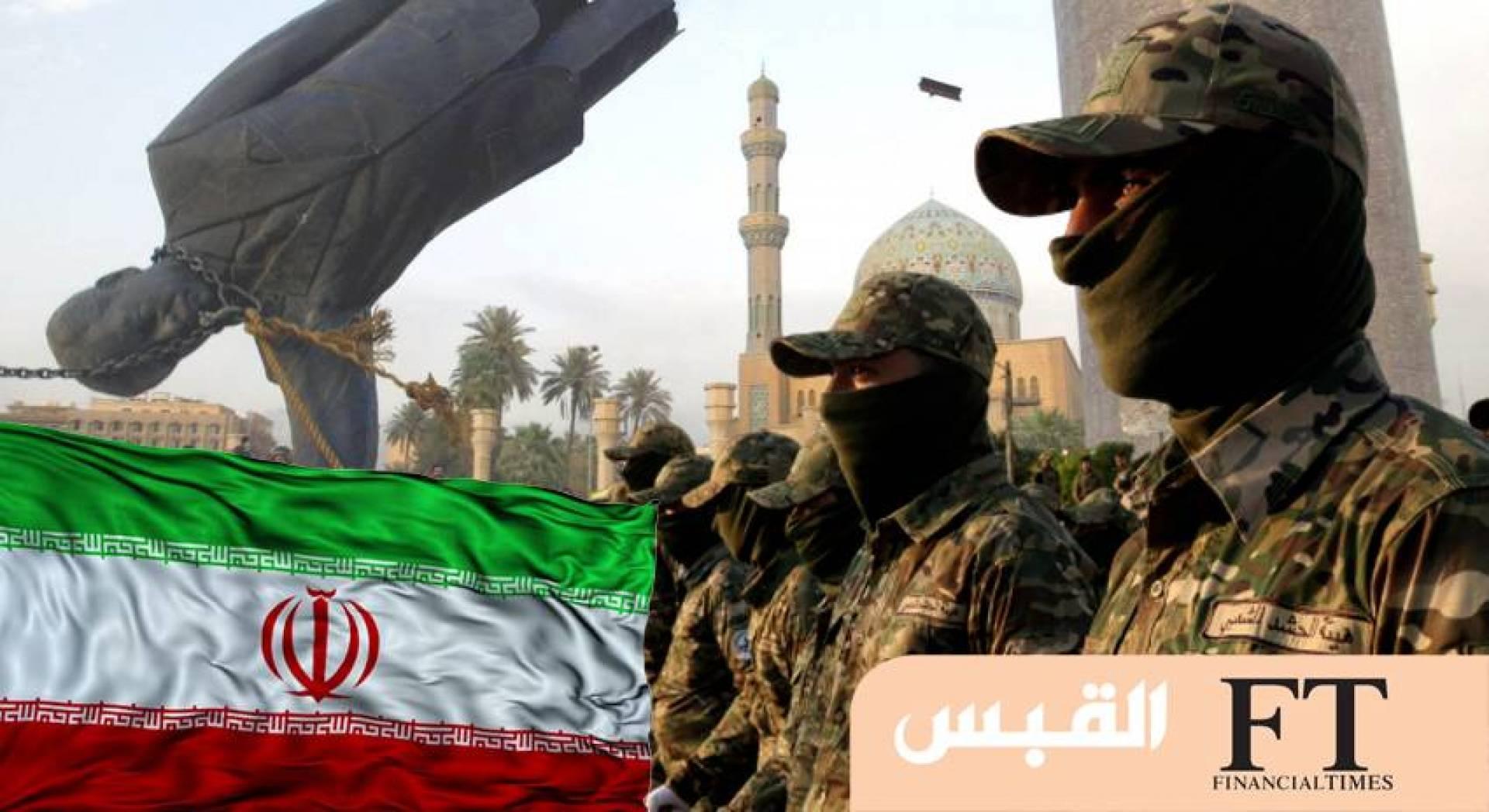 «فايننشيل تايمز»: منذ إطاحة الدكتاتور صدام حسين.. تغيرت التركيبة السكانية الإقليمية لصالح إيران وحلفائها