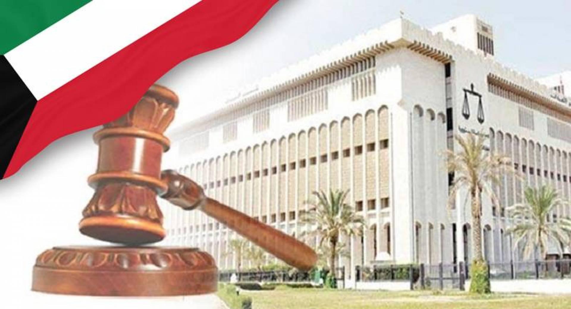 «تكويت» القضاء ضرورة وطنية ودستورية