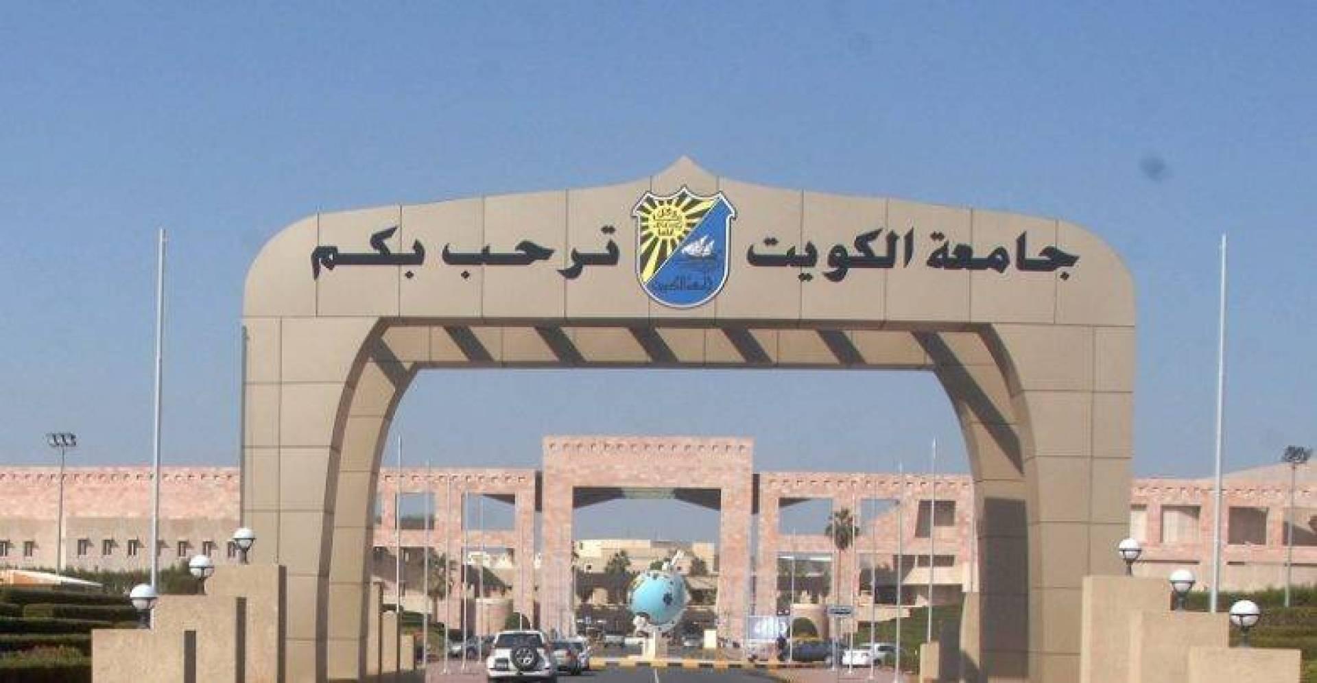 جامعة الكويت تضع خطة تطبيق التعليم عن بعد