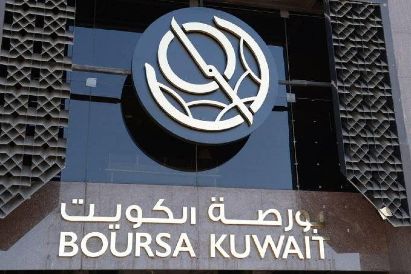 بورصة الكويت: عطلة عيد الفطر.. الأحد المقبل