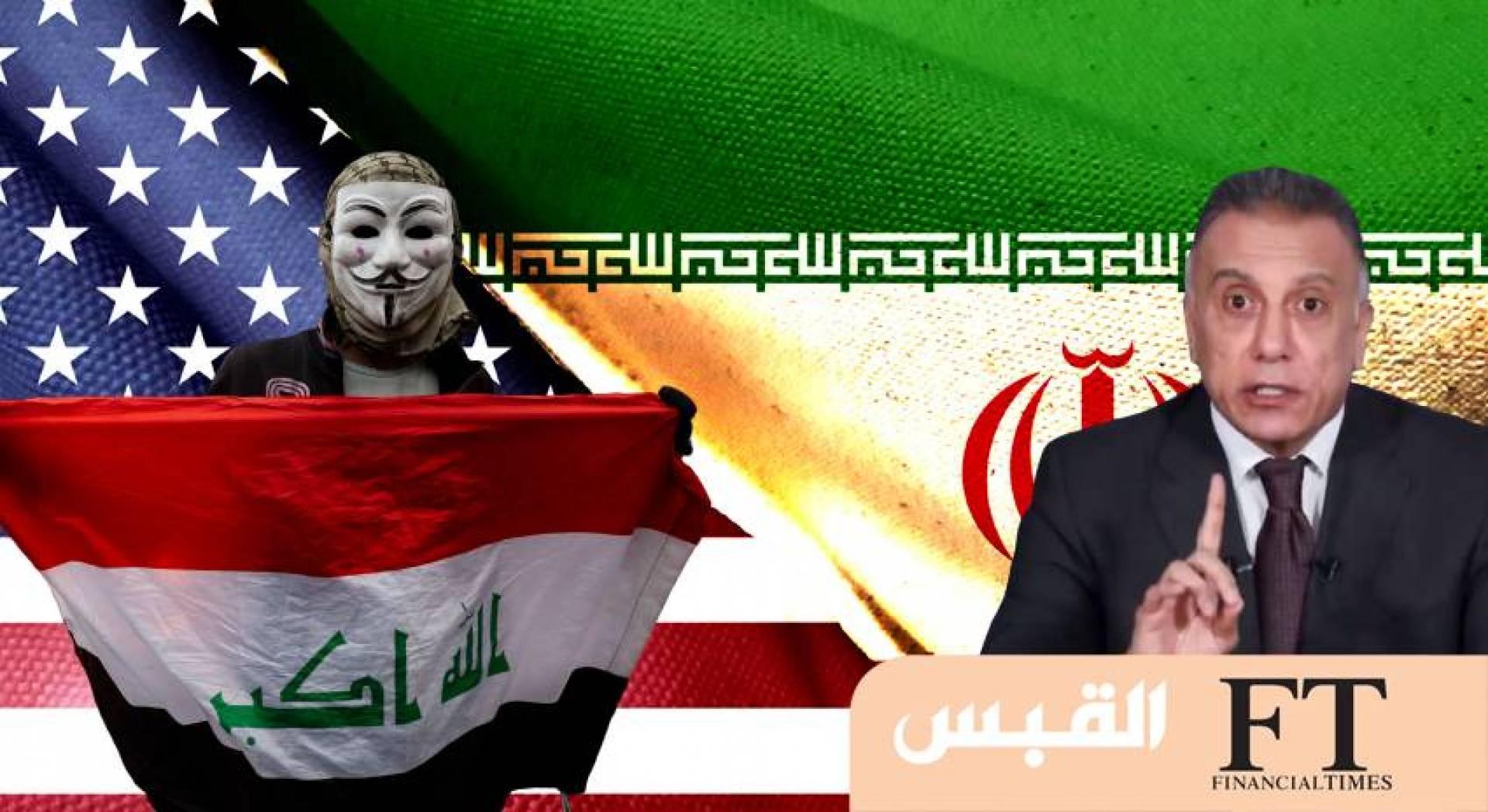 العراق سيبقى على حاله.. ما دام هناك صراع أميركي- إيراني