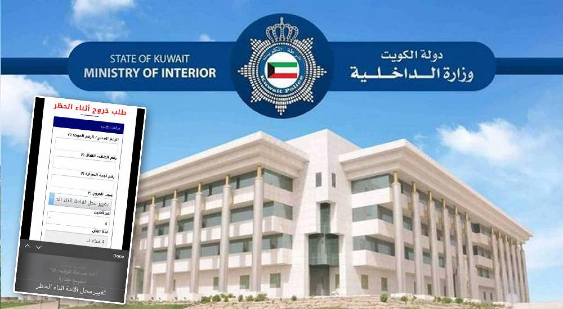 «الداخلية»: تصريح جديد لخروج المواطنين أثناء الحظر الكلي للمتنزهات