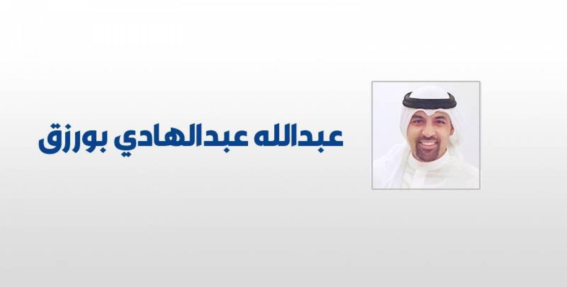 عبدالله عبدالهادي بورزق