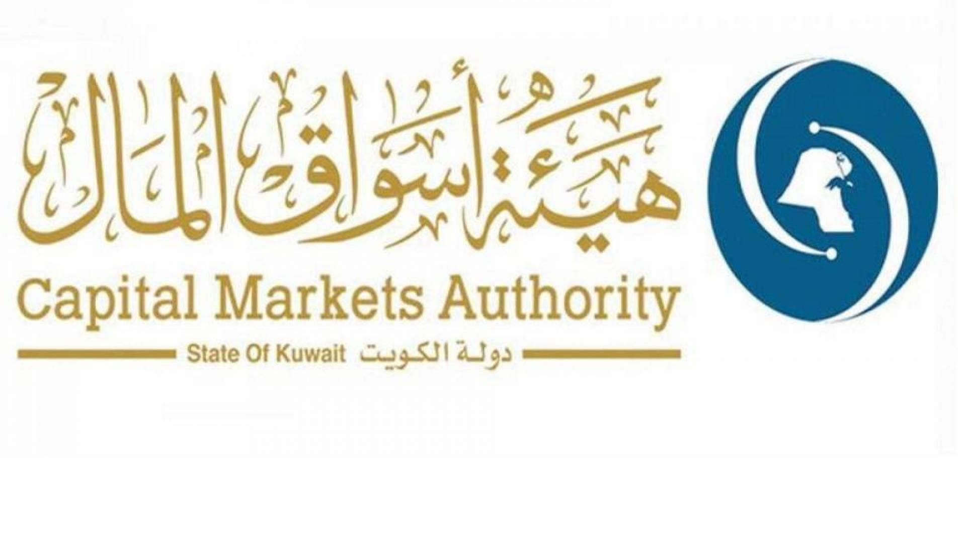 هيئة أسواق المال تعلن خطتها للعودة للعمل بعد رفع الحظر الكلي