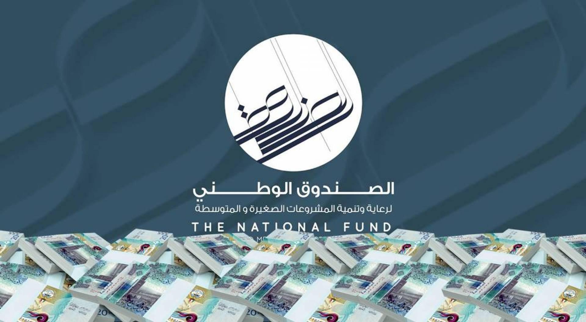 «الصندوق الوطني» يرفض القرض الميسر