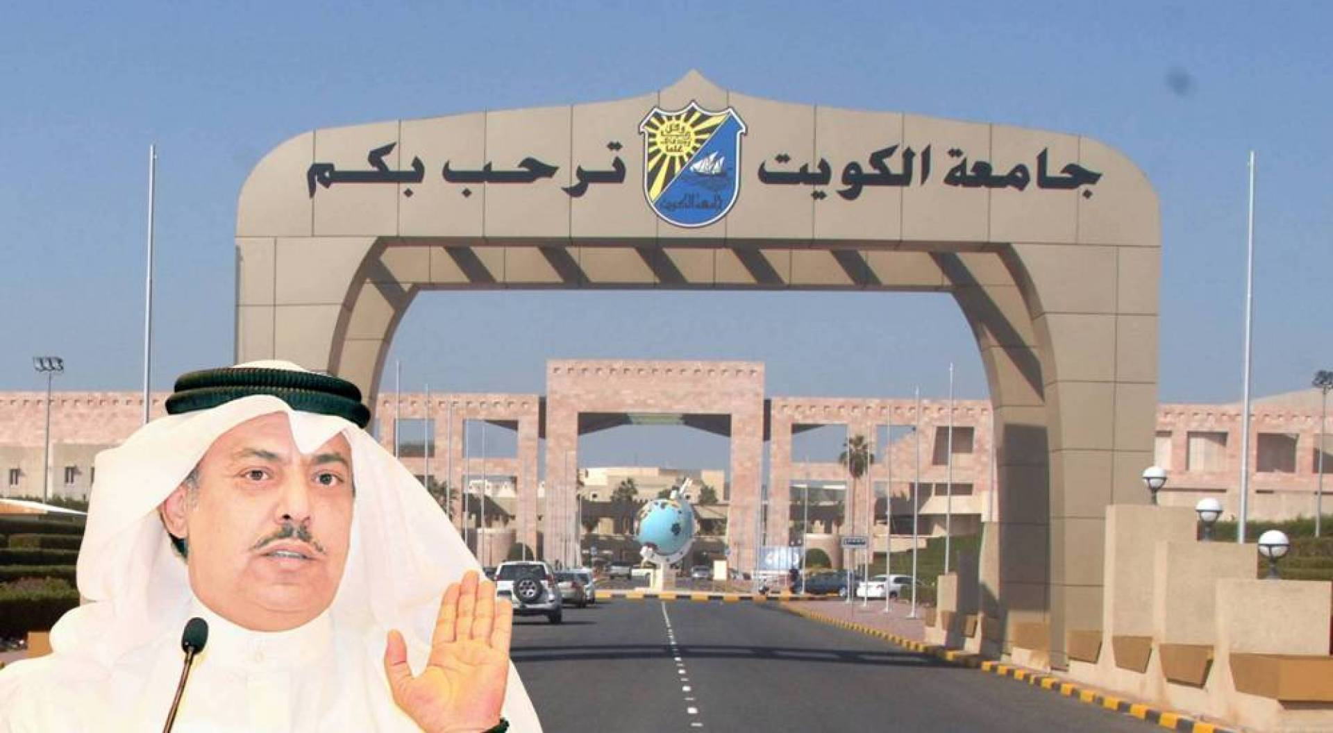 جامعة الكويت: دوام الأساتذة.. بعد عطلة كورونا