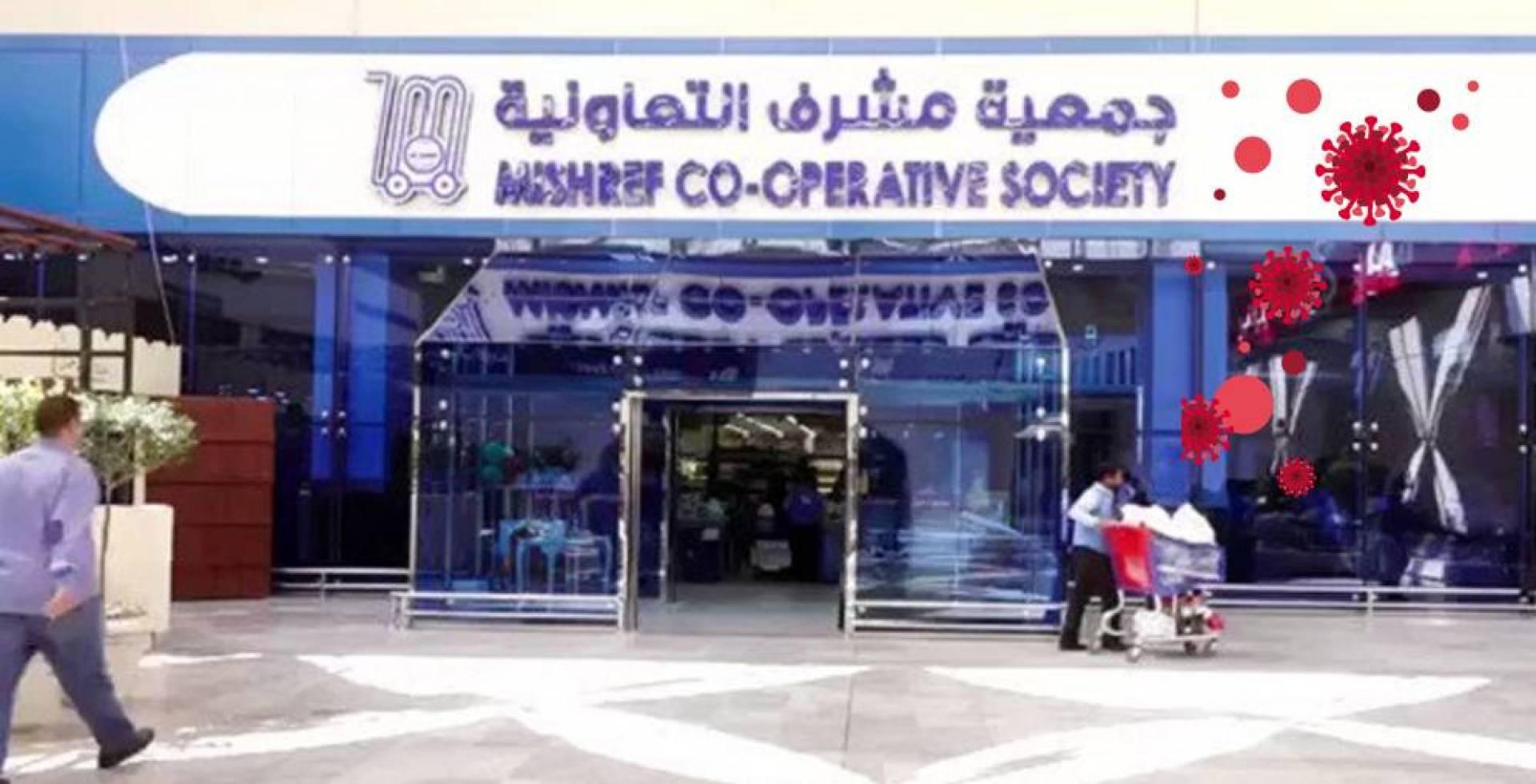 إصابة 35 موظفاً في جمعية مشرف بكورونا.. وغلق السوق المركزي