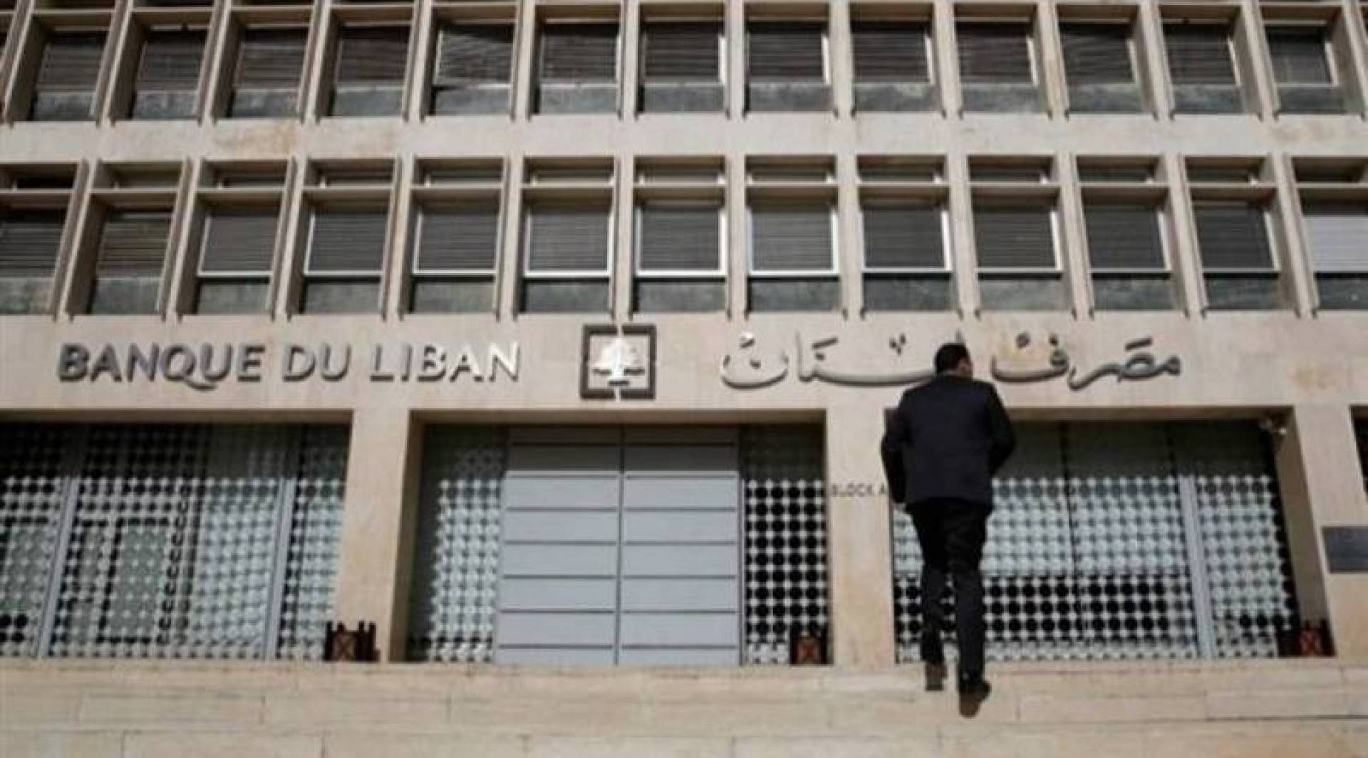 لبنان: توجُّه لاعتماد خطة المصارف مع صندوق النقد