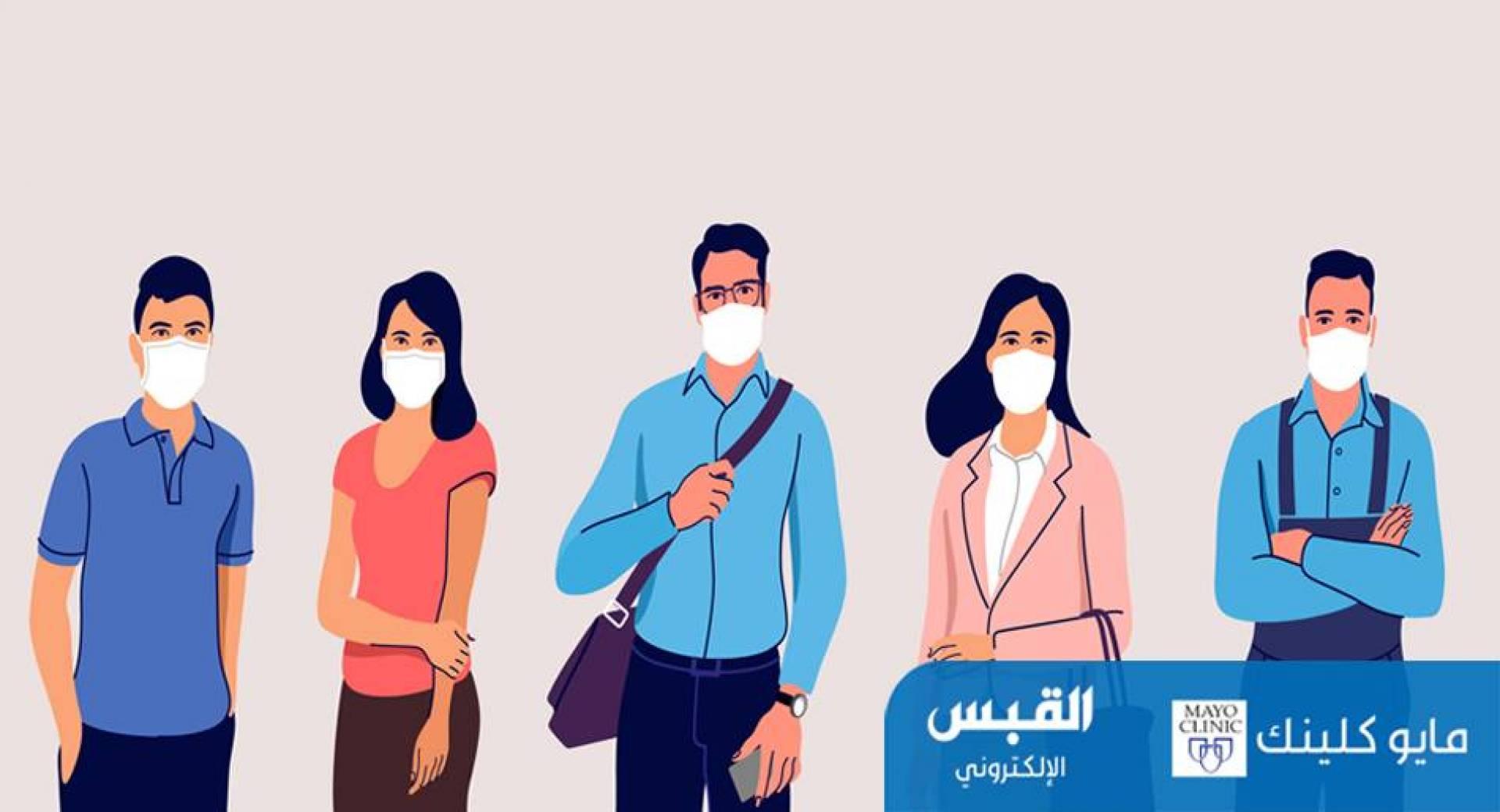 كيف تحمي نفسك في الأماكن العامة مع بدء رفع «الحظر»؟