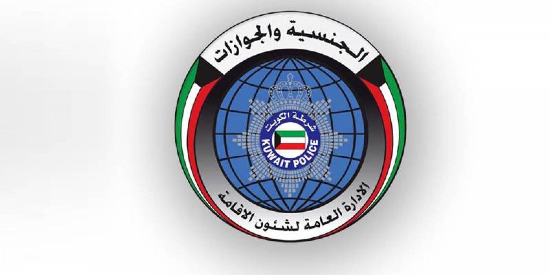 الجهات الحكومية والسفارات تجدد إقامات موظفيها إلكترونياً