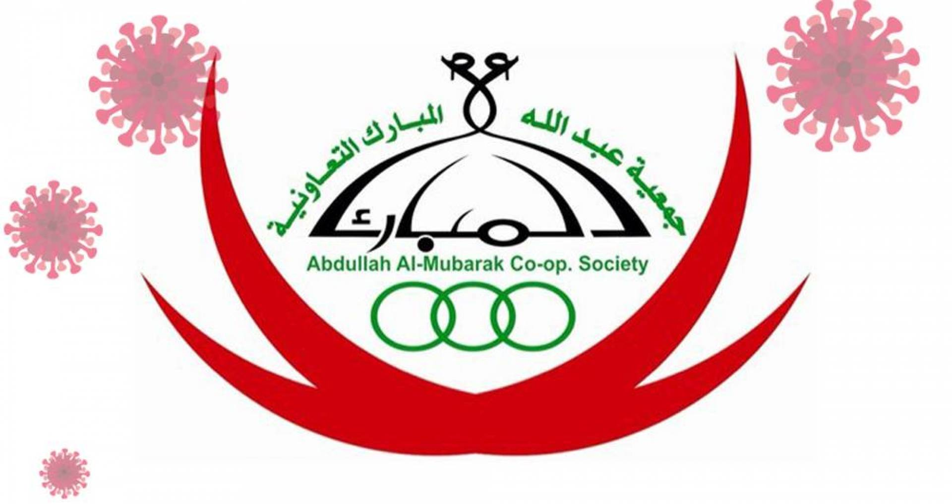 جمعية عبدالله المبارك تعلن إصابة 22 موظفاً بـ «كورونا»