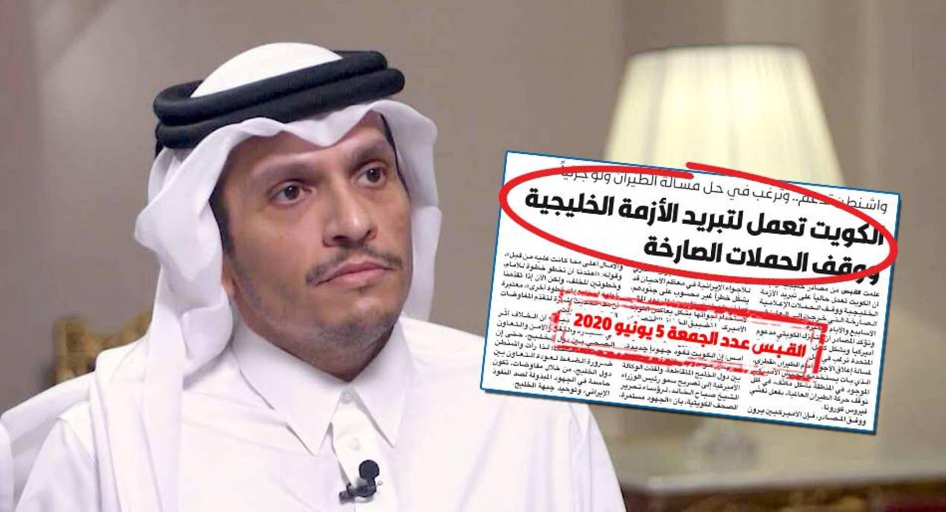 تأكيداً لخبر «القبس».. وزير خارجية قطر: مبادرة كويتية جديدة لحل الأزمة الخليجية