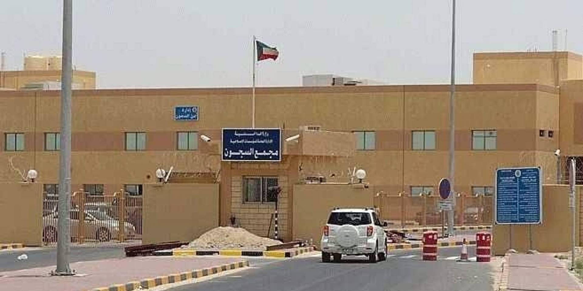 مصادر لـ «القبس»: الإفراج عن 1200 سجين خلال أيام بينهم 400 مواطن