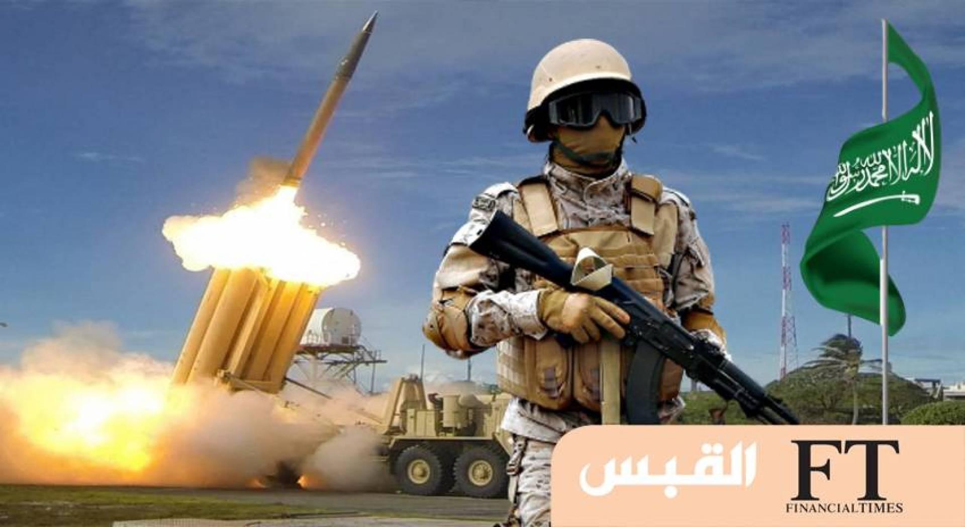 السعودية تواصل شراء السلاح.. رغم إجراءات التقشف