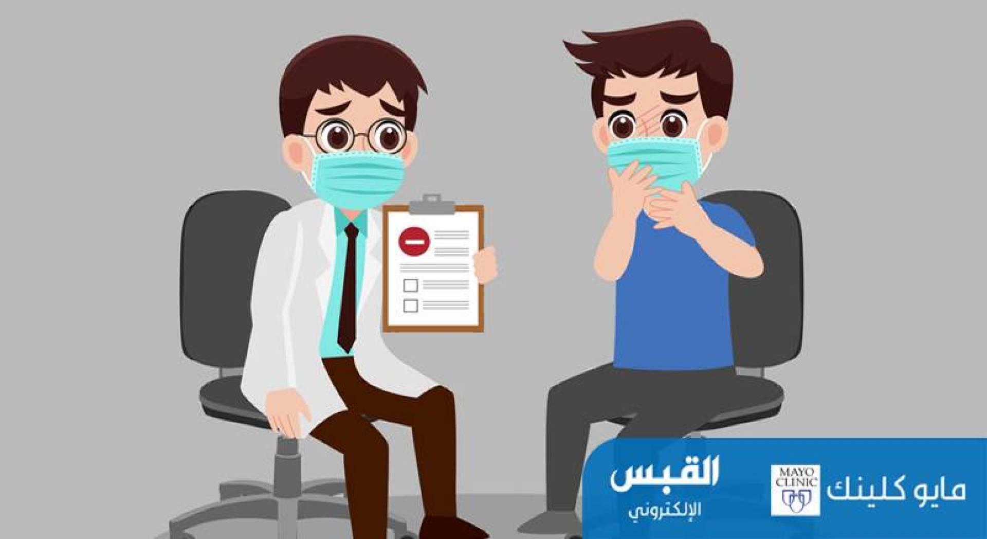 كيف تزور طبيبك بطريقة آمنة أثناء جائحة كورونا؟