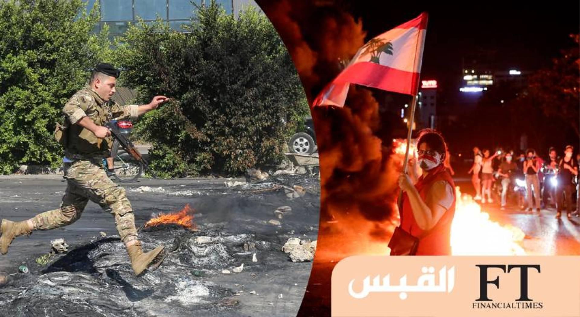 انهيار الليرة يشعل احتجاجات جديدة في لبنان
