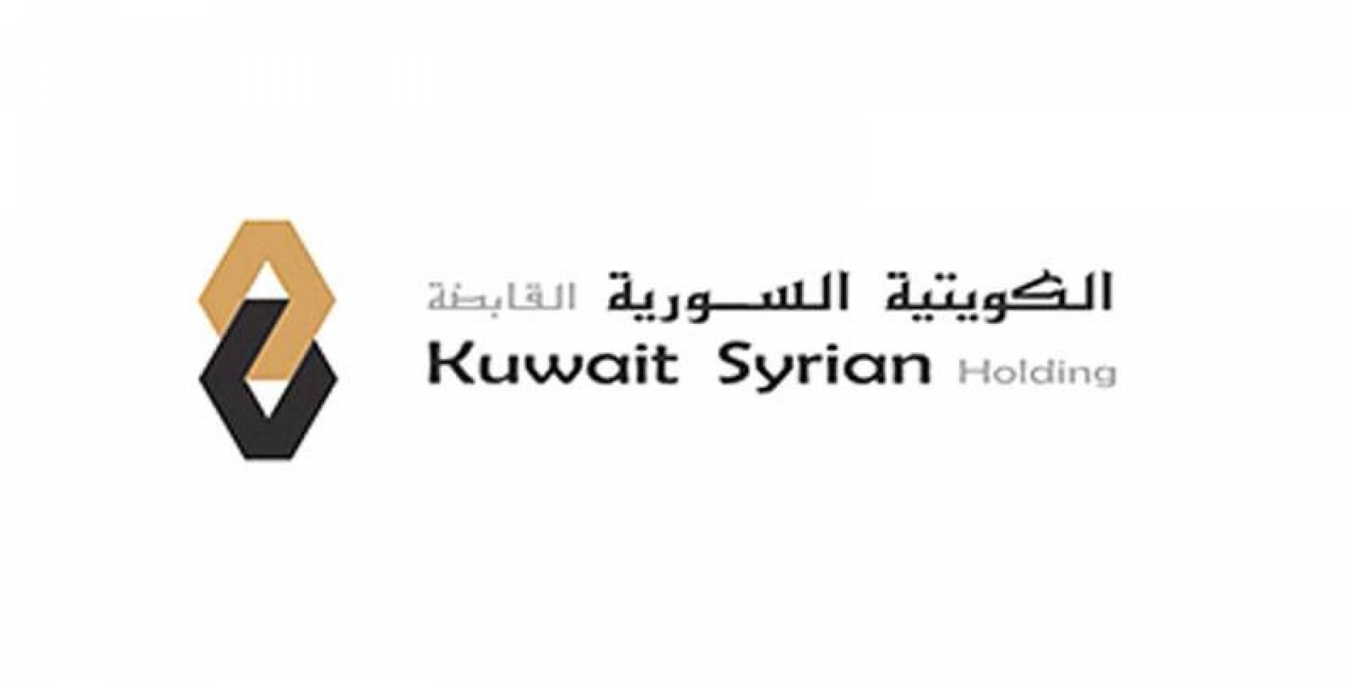«الكويتية السورية»: بيع أحد الاستثمارات