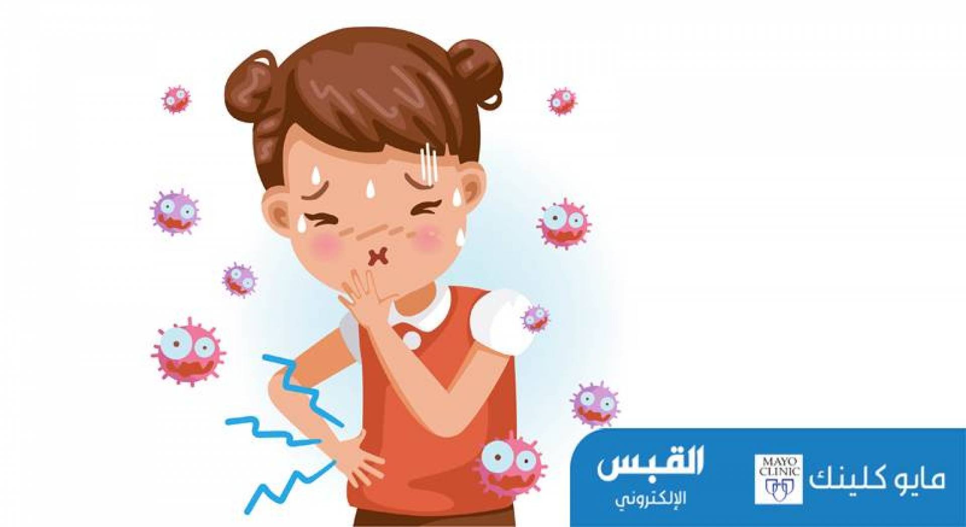الإسهال الحاد.. يحدث بسبب عَدوى بكتيرية أو فيروسية