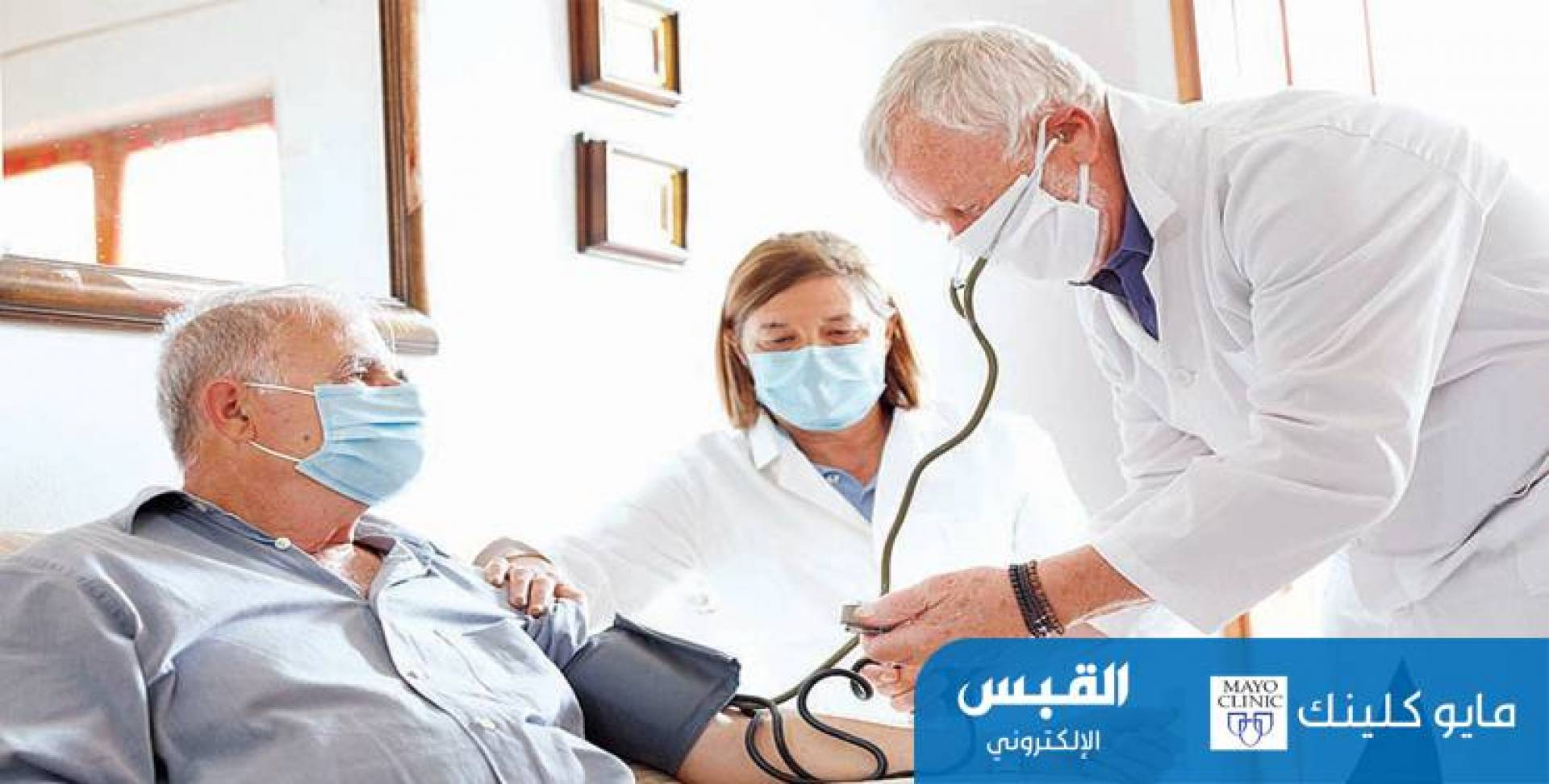 «كورونا» وارتفاع ضغط الدم.. هل أنا في خطر؟