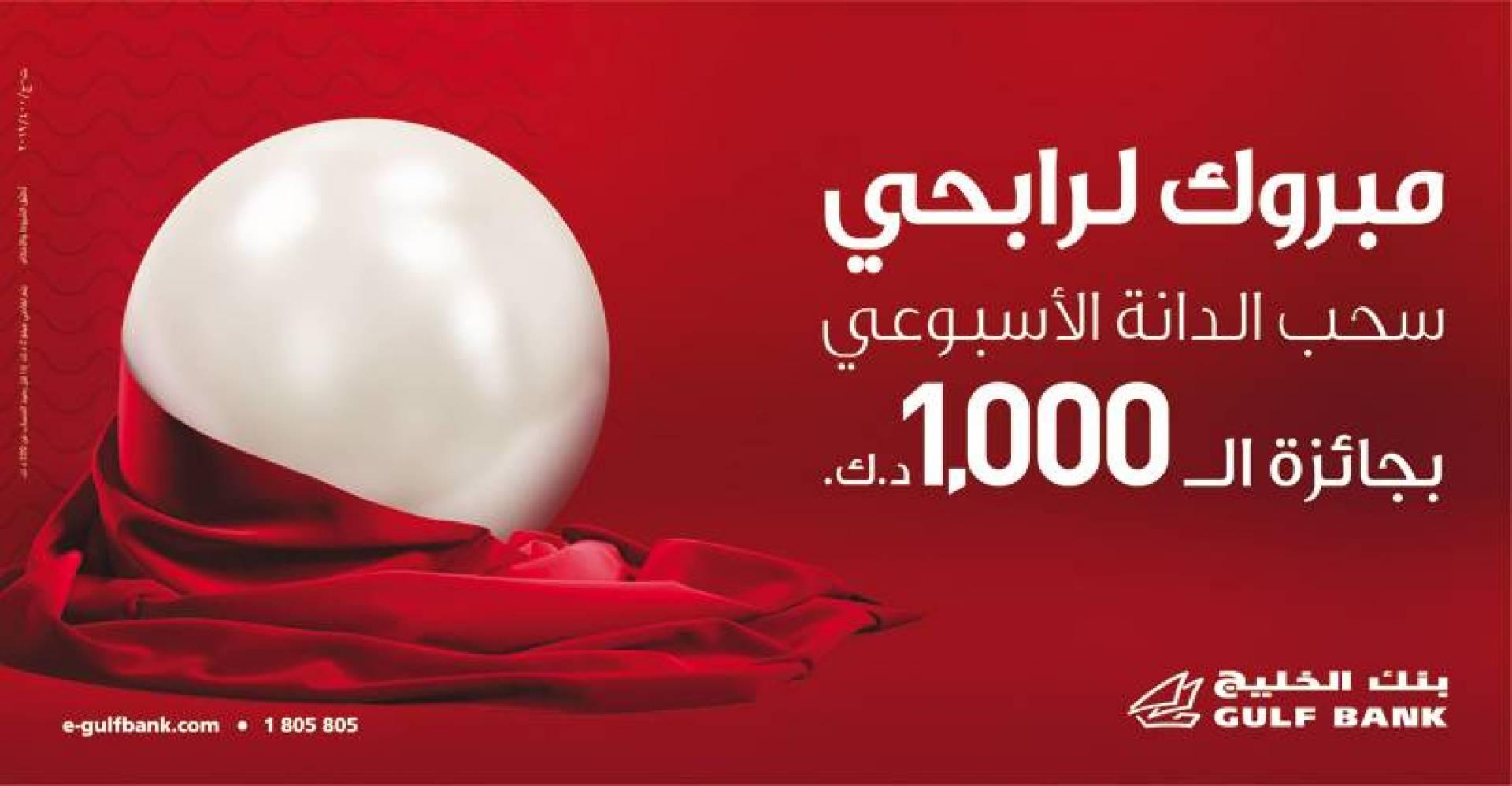 ملصق سحب الدانة الأسبوعي من بنك الخليج