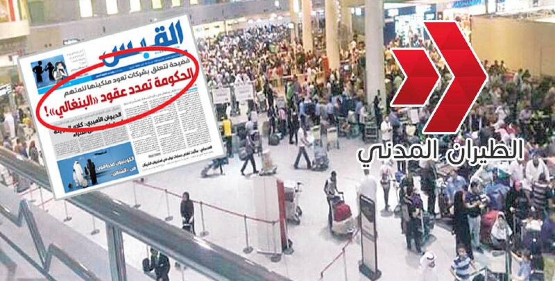 «الطيران المدني»: جددنا التعاقد مع شركات «البنغالي» وجارٍ استبدالها
