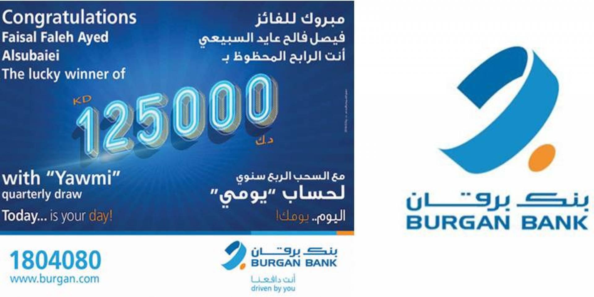 «برقان» يعلن الفائز الجديد بـ125 ألف دينار