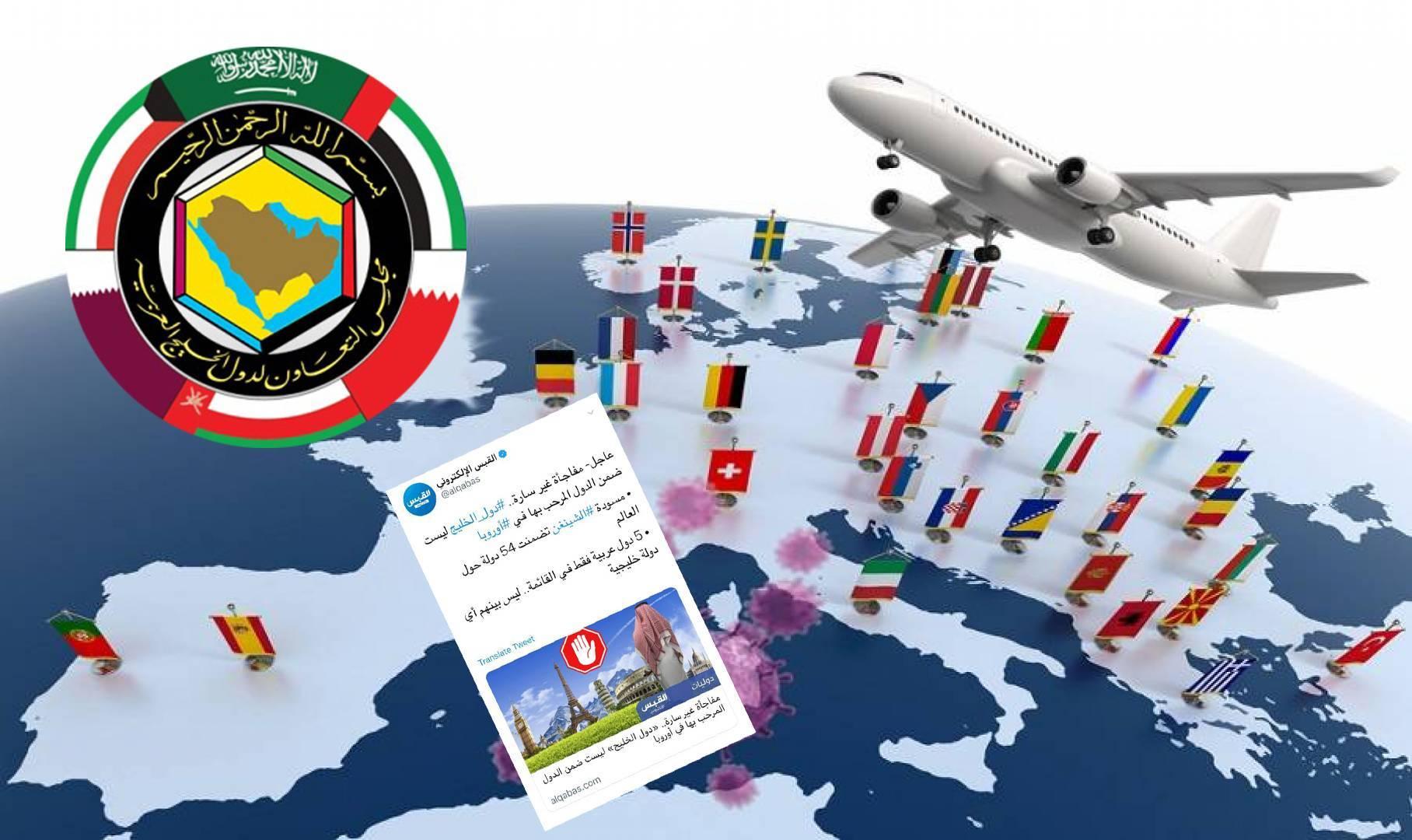 رسمياً.. دول الخليج تغيب عن قائمة دخول أوروبا