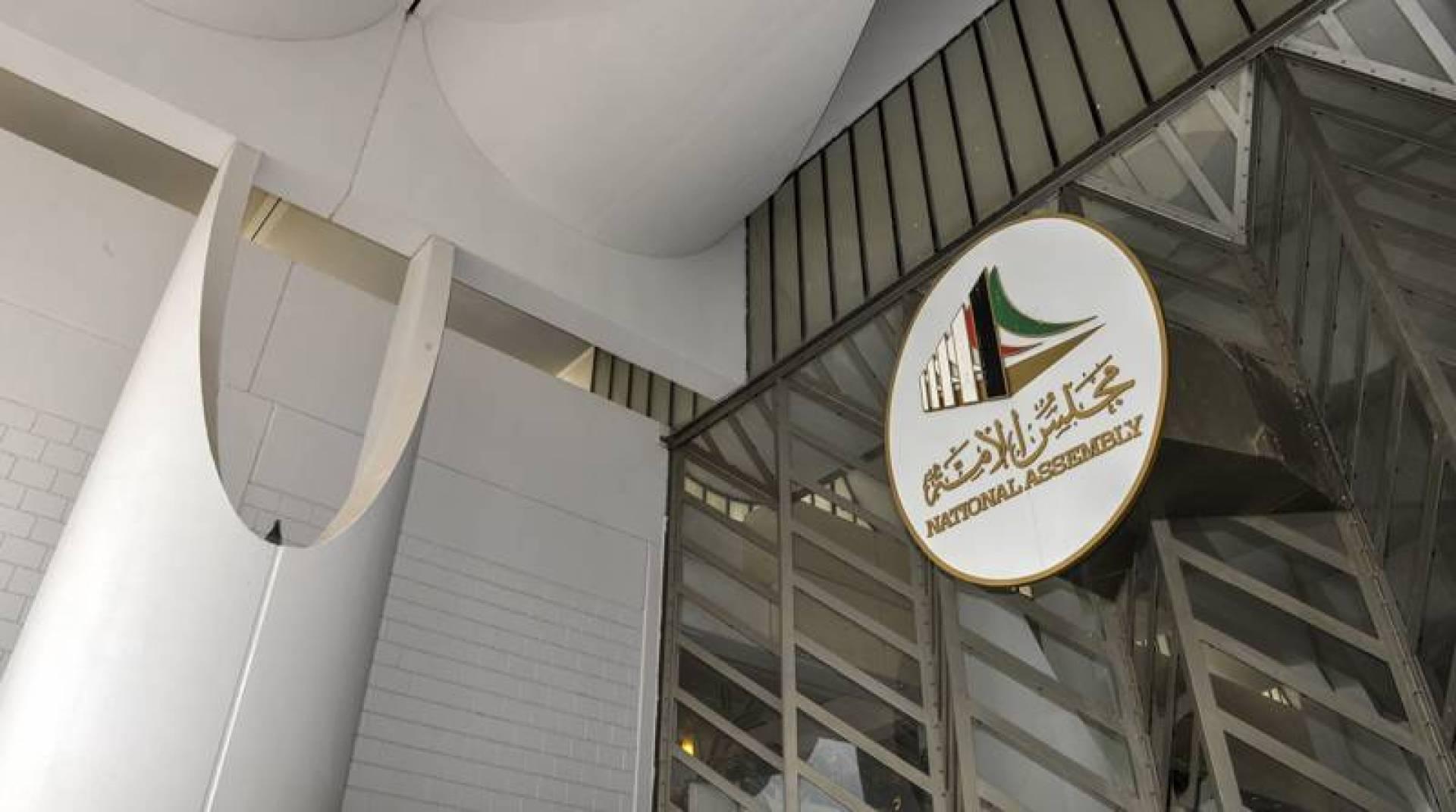 «كوتا الجنسيات» وحصانة «البنغالي» على طاولة اللجنة التشريعية