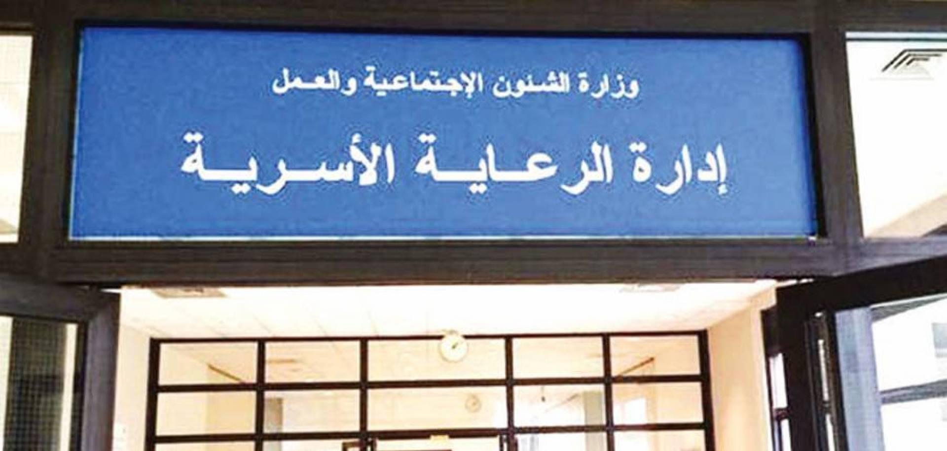 وزارة الشؤون: اكتشاف حالة كورونا في وحدة الرعاية الاسرية باشبيلية