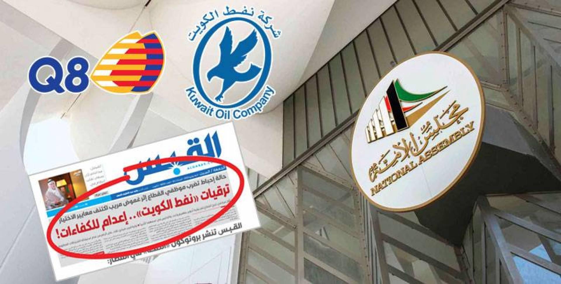 «التحقيق البرلمانية»  تستدعي «نفط الكويت» و«البترول العالمية»