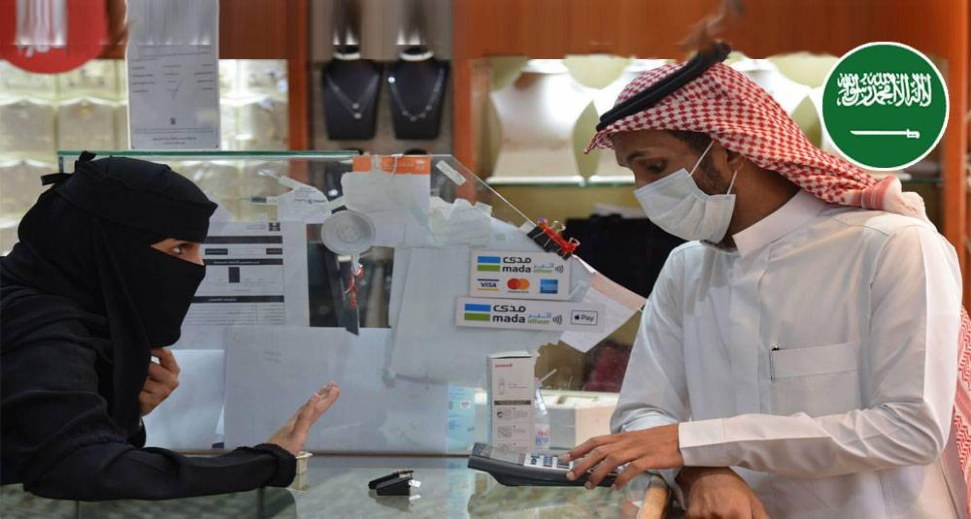 هيئة «منشآت» السعودية: 99.5 % من الشركات الصغيرة والمتوسطة بالمملكة تأثرت بـ «كورونا»
