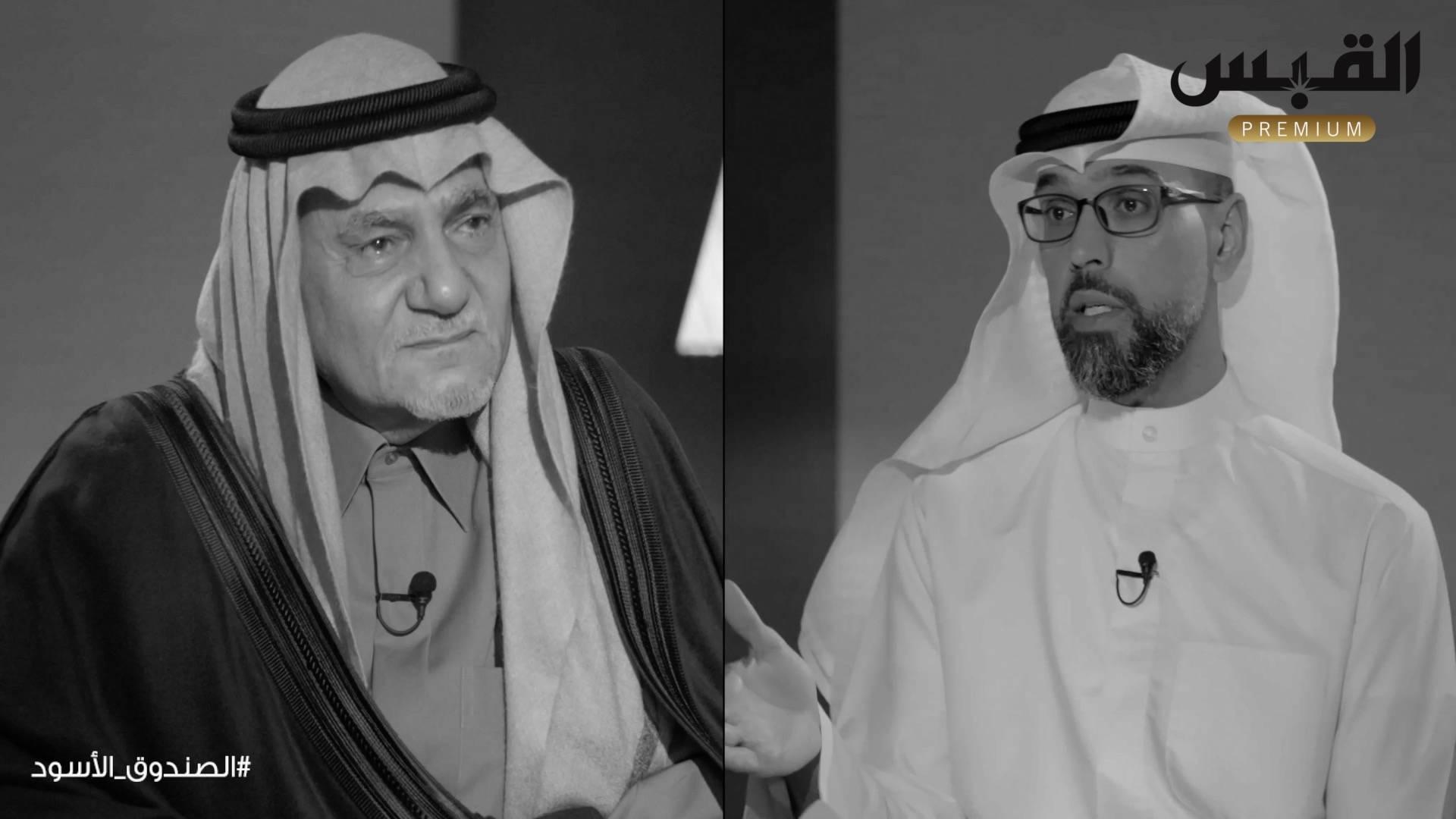 الحلقتان السابعة والثامنة من سلسلة حلقات الأمير تركي الفيصل في «الصندوق الأسود»