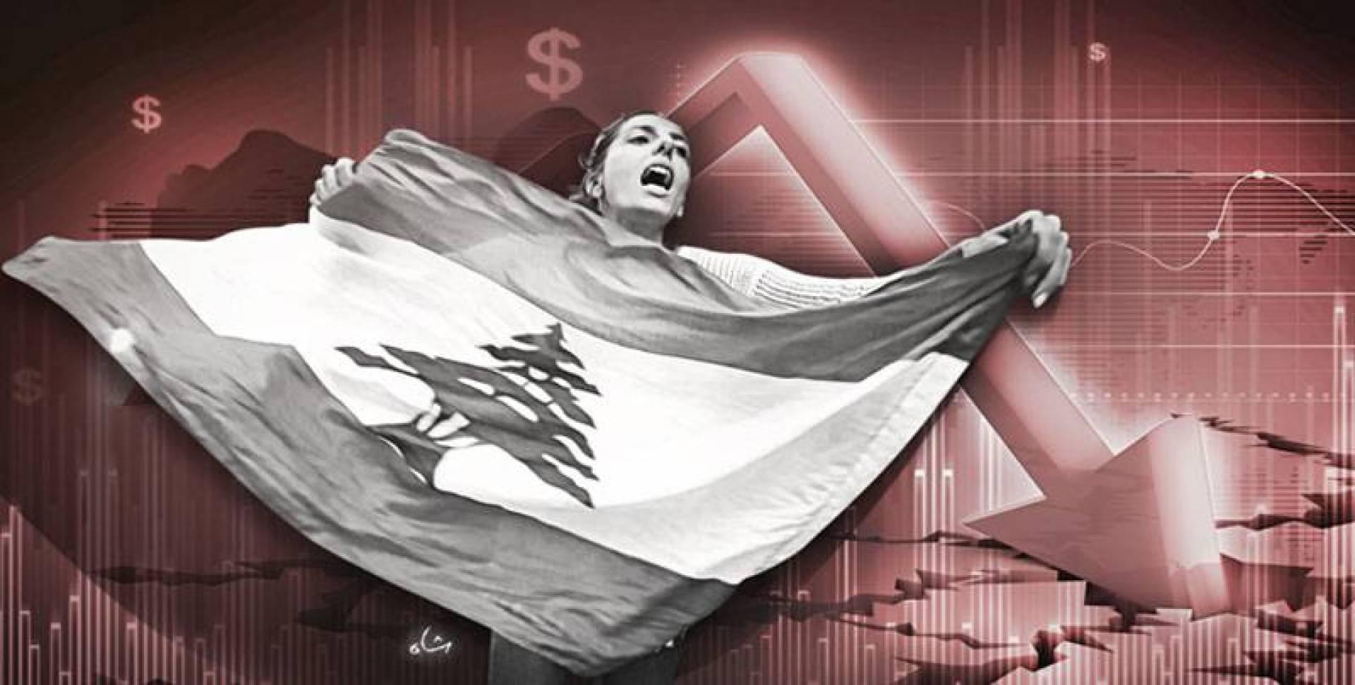 لبنان..  بركان اقتصادي