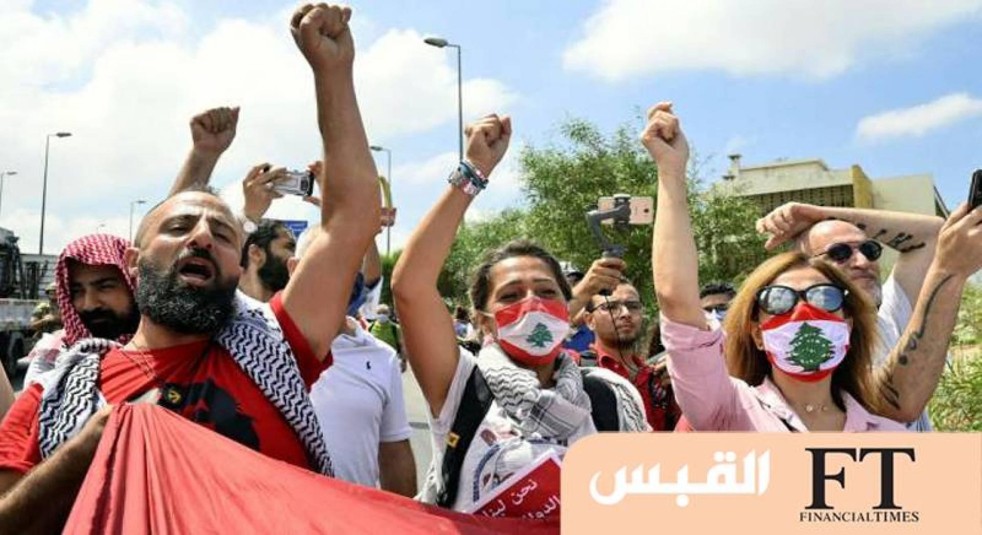 النخبة اللبنانية ترفض تحمُّل نصيبها من أزمة الديون
