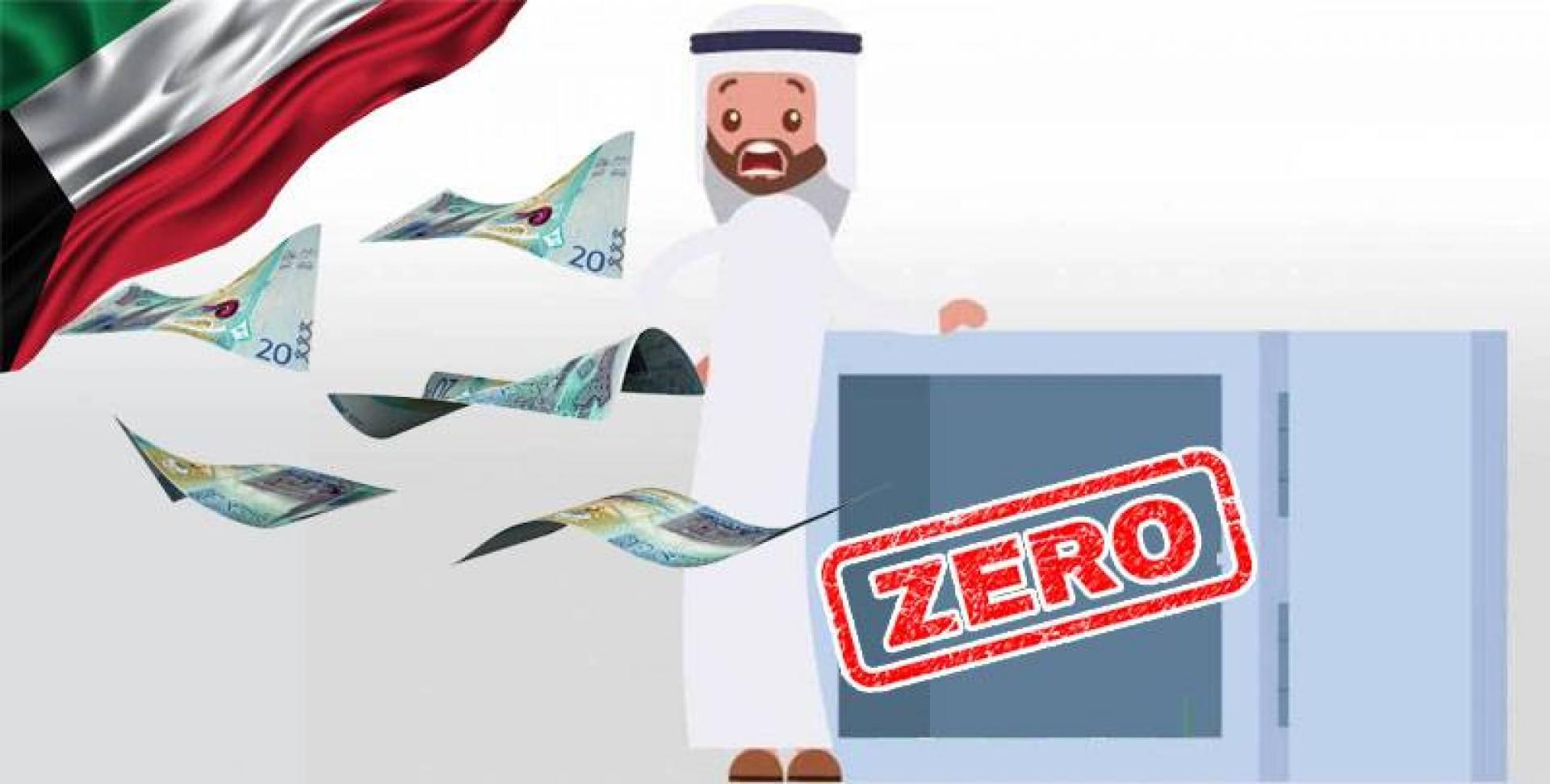 «كاش» الاحتياطي العام صفر