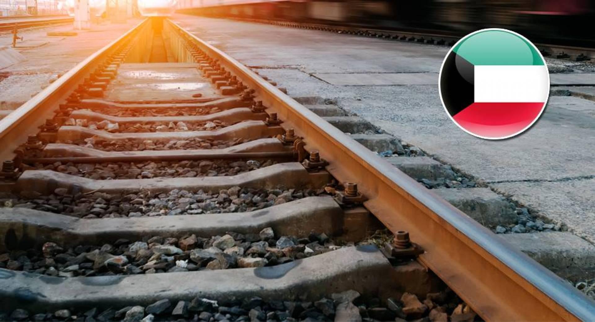 قطار الكويت على سكة التنفيذ