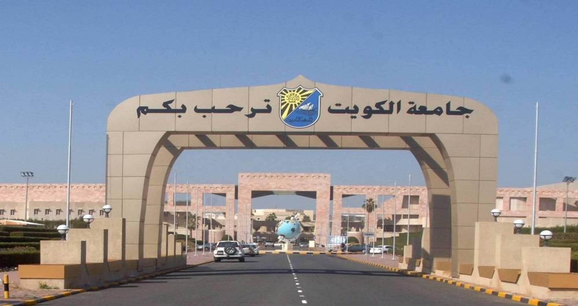 جامعة الكويت: استئناف التسجيل الإلكتروني لاختبارات القدرات الأكاديمية