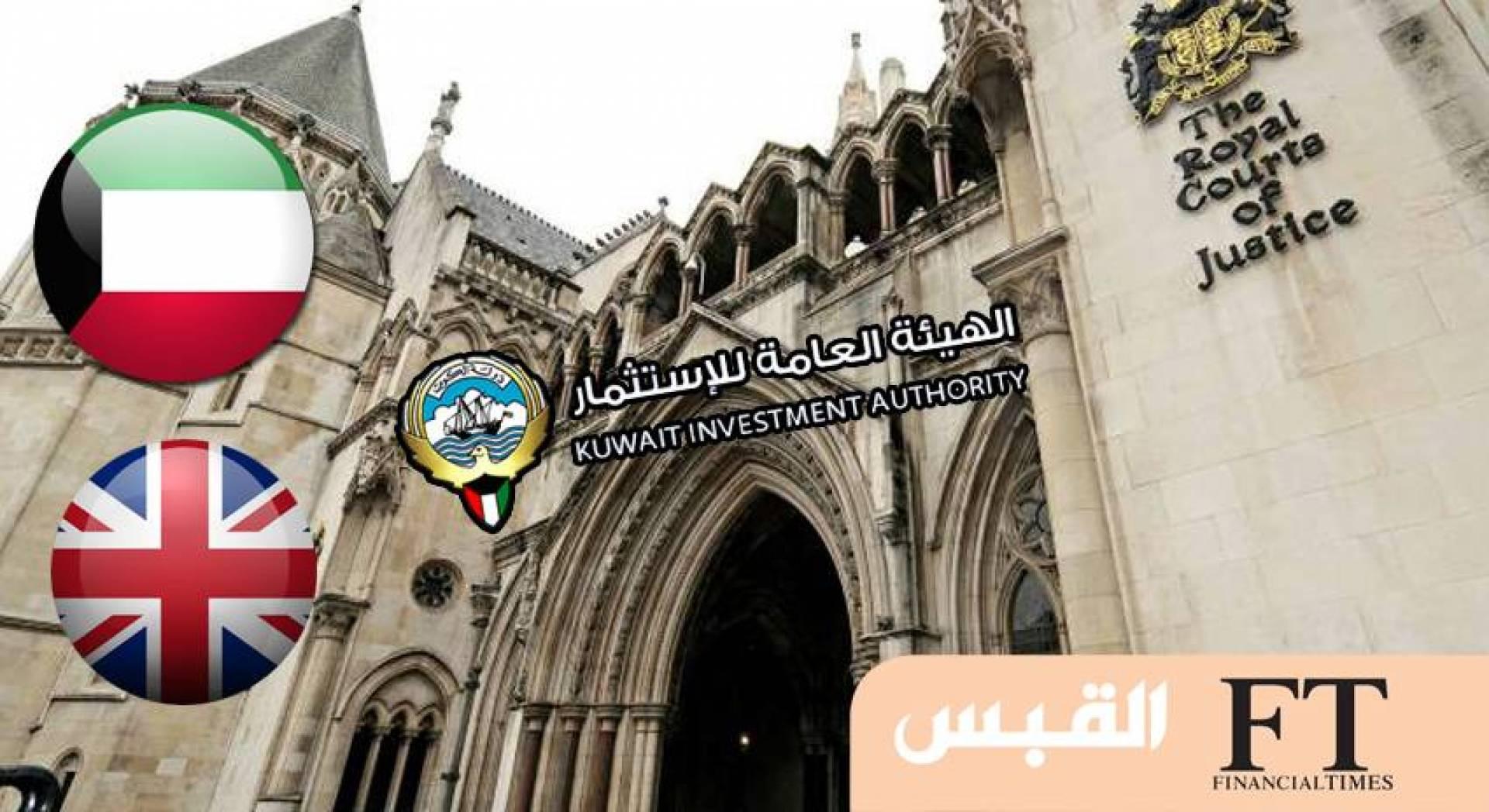 انتكاسة قانونية لمكتب الاستثمار الكويتي في لندن