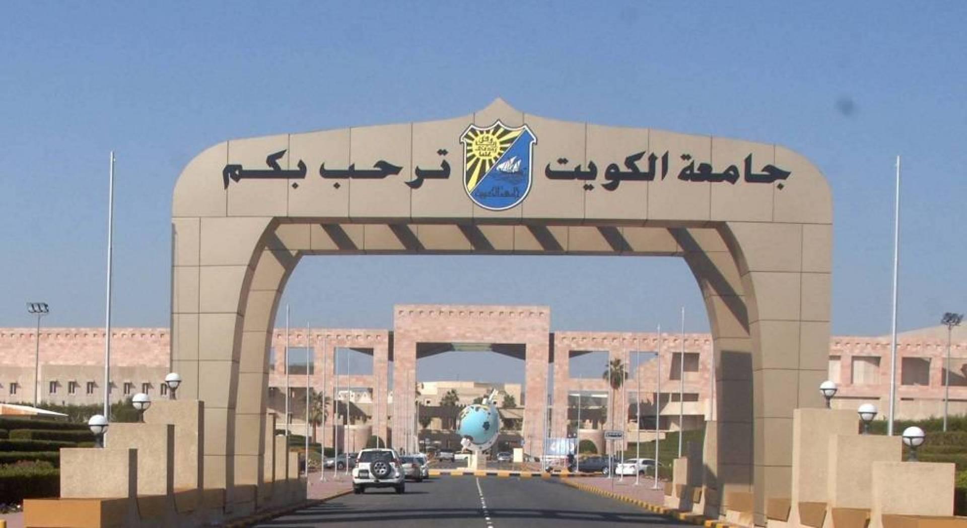 جامعة الكويت: لا تغيير في النسب الدنيا للقبول بالعام الجامعي المقبل