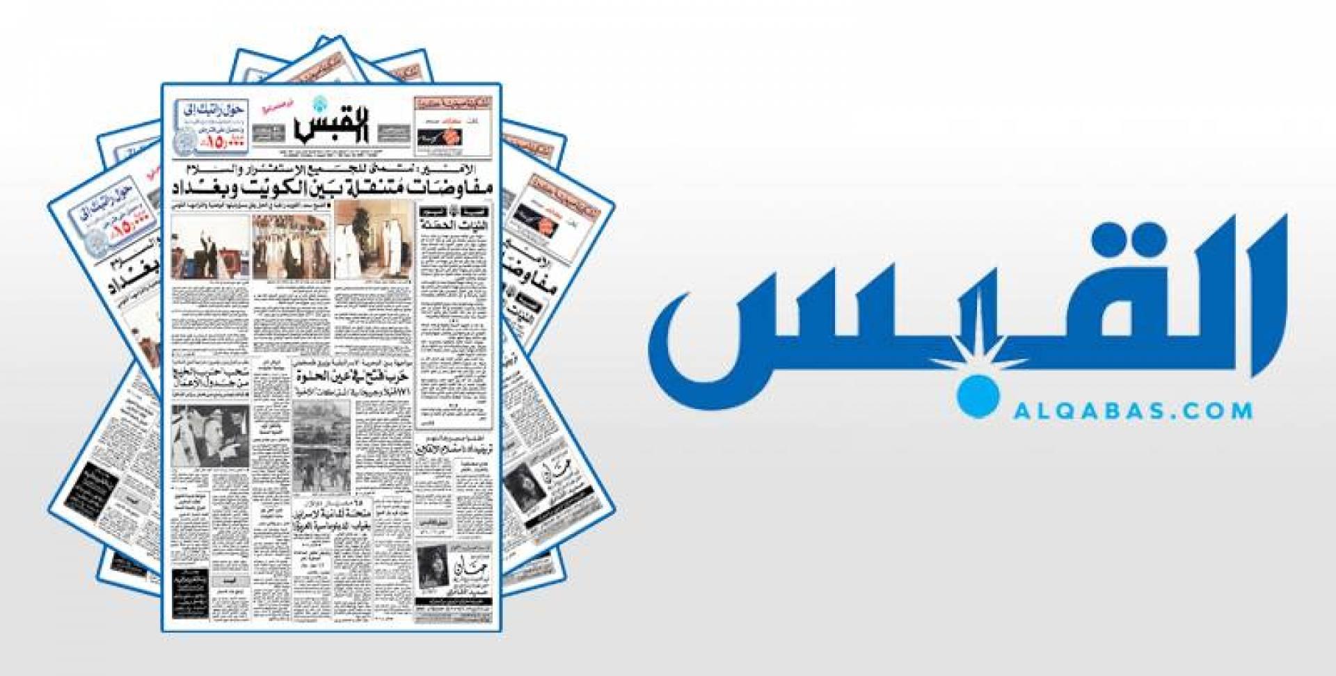 «القبس» تهديكم عددها التاريخي والنادر الذي صدر صبيحة يوم الغزو بصيغة الـ «PDF»