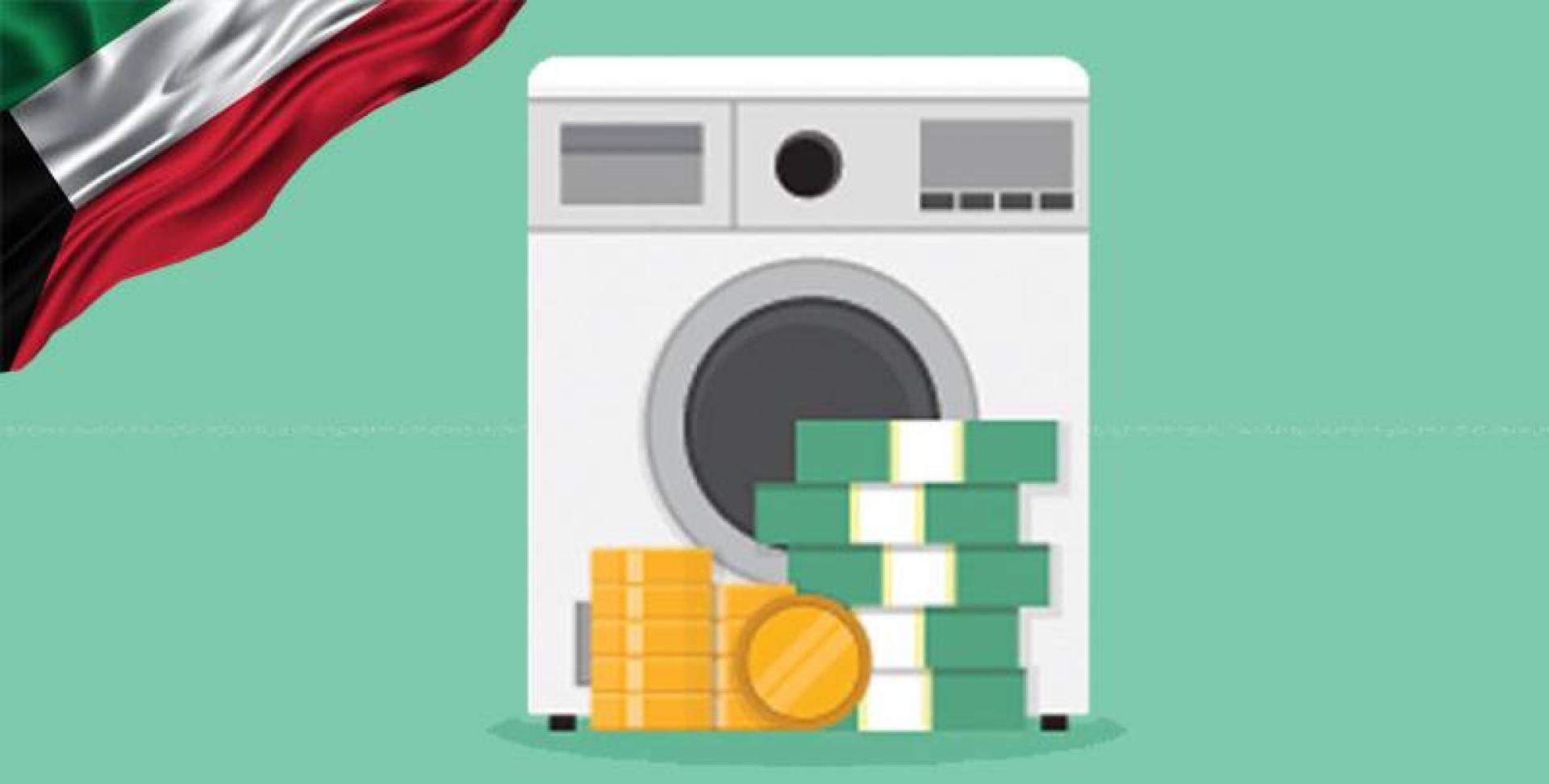 10 مثالب في قانون غسل الأموال