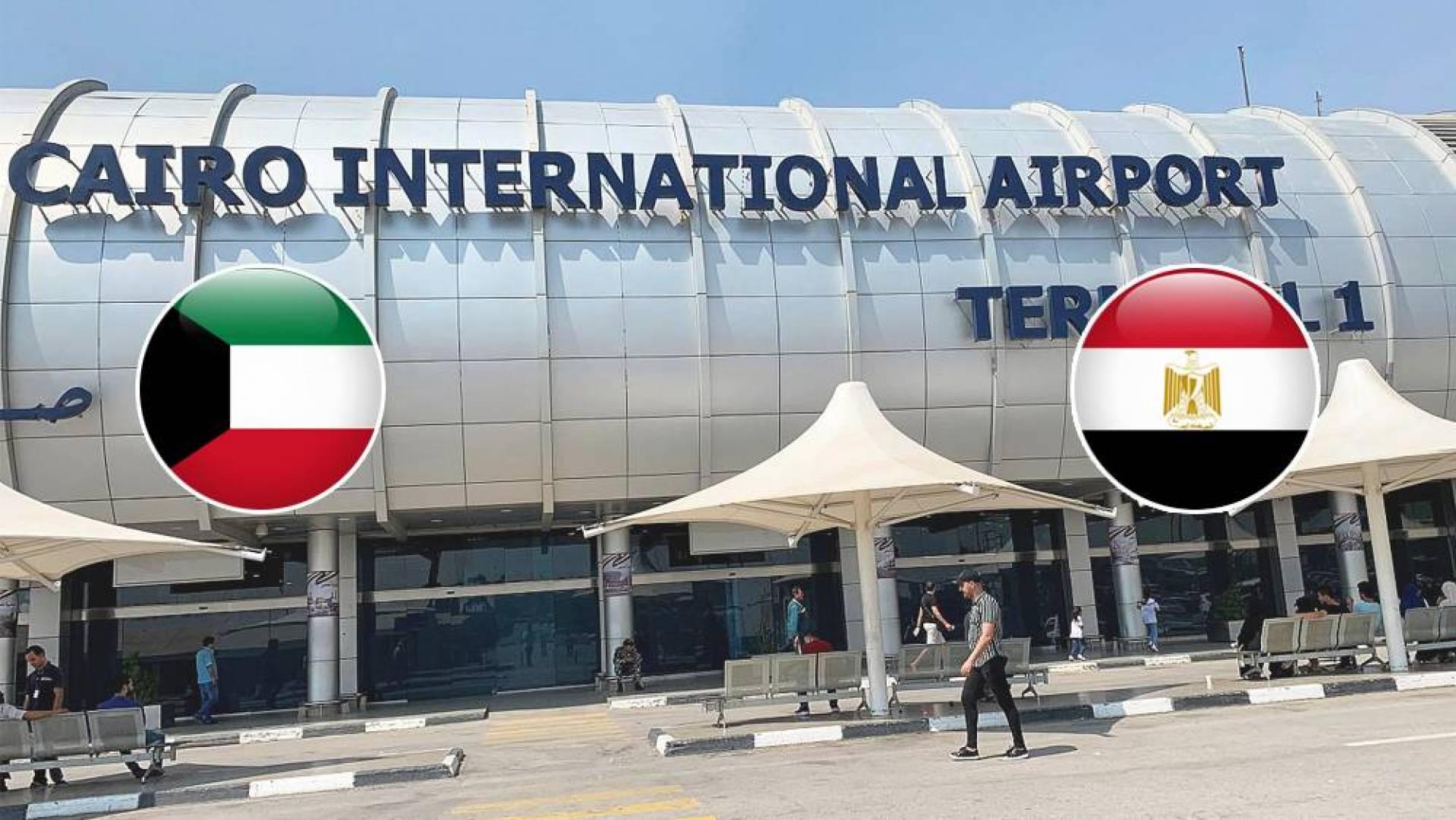 مصر تُعلق جميع الرحلات بين القاهرة والكويت لجميع شركات الطيران