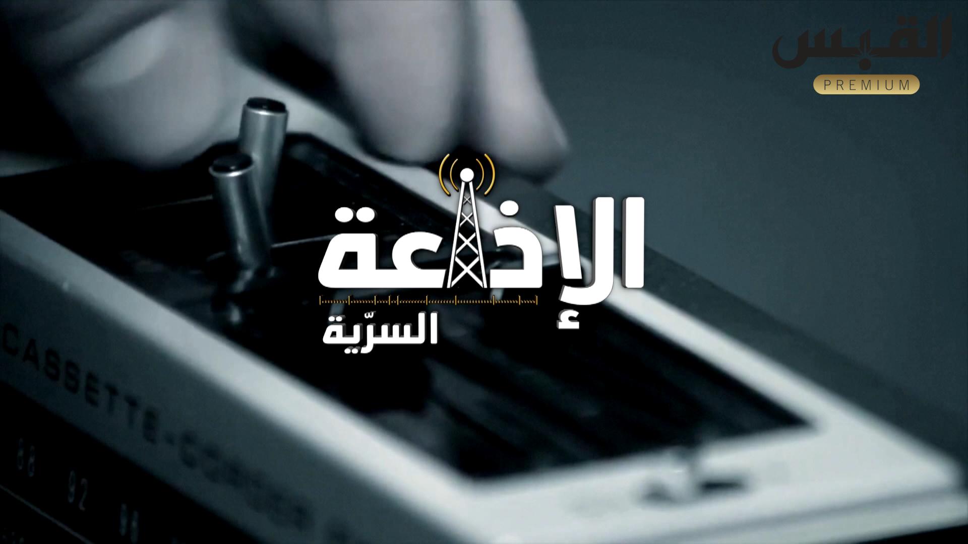 الأجزاء 1 و2 و3 للسلسلة الوثائقية «الإذاعة السرية»